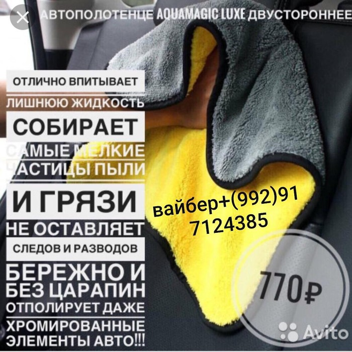 Салфетки без применения химии. Photo 4