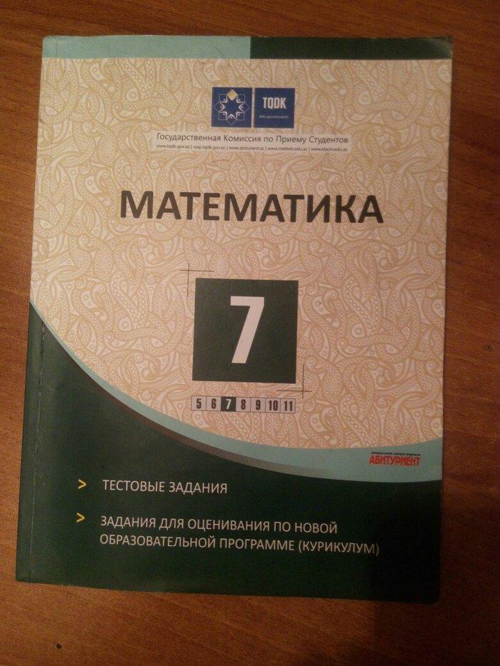 Bakı şəhərində Математика 7 класс. В отлично состоянии