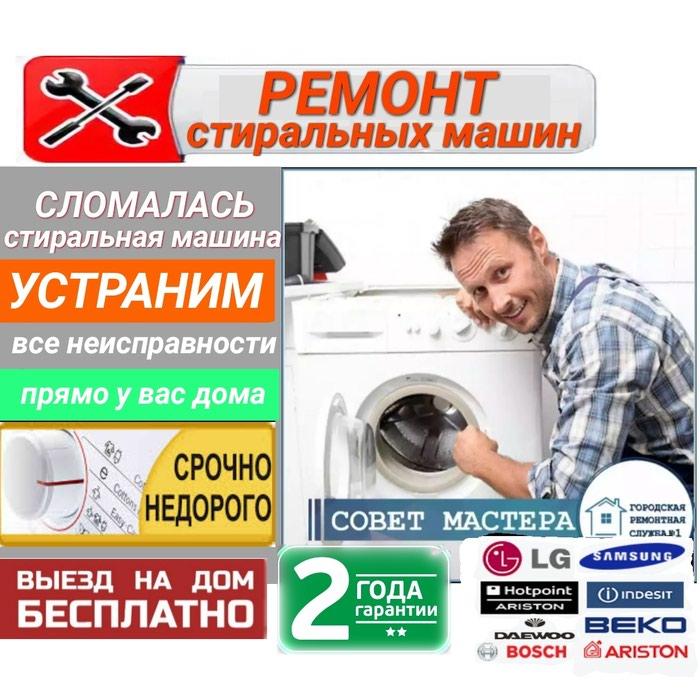 Ремонт стиральных машин Душанбе  в Душанбе