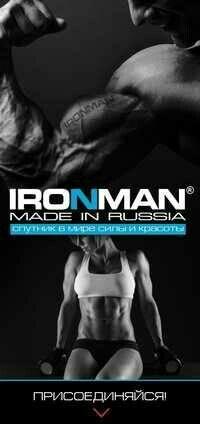Распродажа остатков гейнеры 2. 8 кг ironman