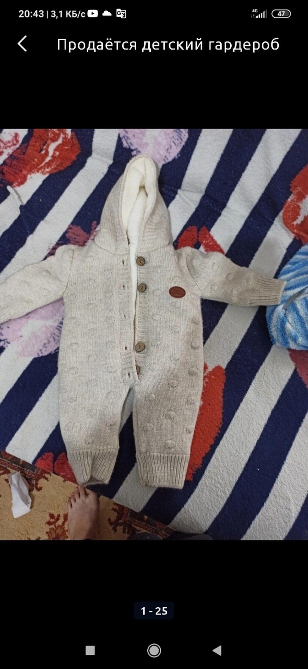 Продаются вещи От 0 до года Вязанный костюм 1200 сом Белый 500 сом   Объявление создано 15 Сентябрь 2021 11:28:25: Продаются вещи От 0 до года Вязанный костюм 1200 сом Белый 500 сом