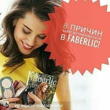 ✅✅✅8⃣причин зарегистрироваться в Faberlic уже сегодня.✔1⃣Быть новичк в Кант
