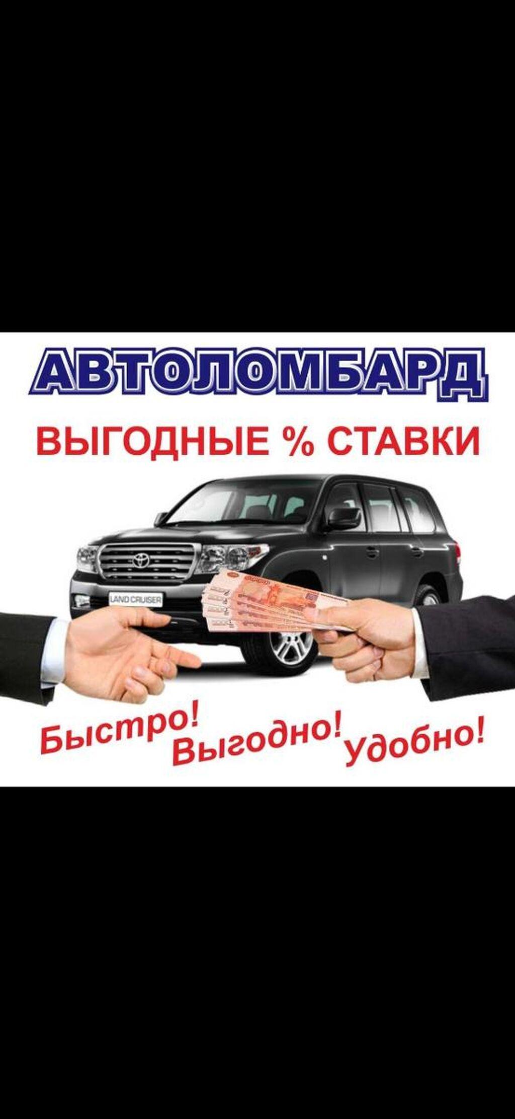 Большой камень автоломбард ломбарды бытовой технике в москве
