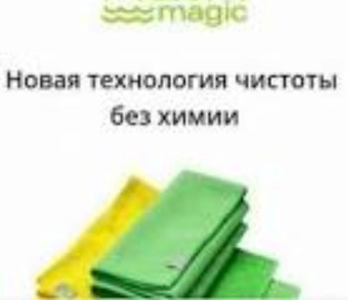ЭКО продукция от Greenwаy.Скажи  - нет химии.Готовый сетевой бизнес.. Photo 4