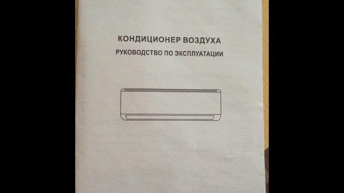 Продам кондиционер, как новый. Самовывоз и демонтаж с вашей стороны в Душанбе