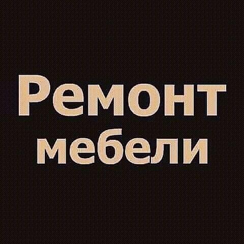 РЕМОНТ МЕБЕЛИ.918-62-43-41 в Душанбе