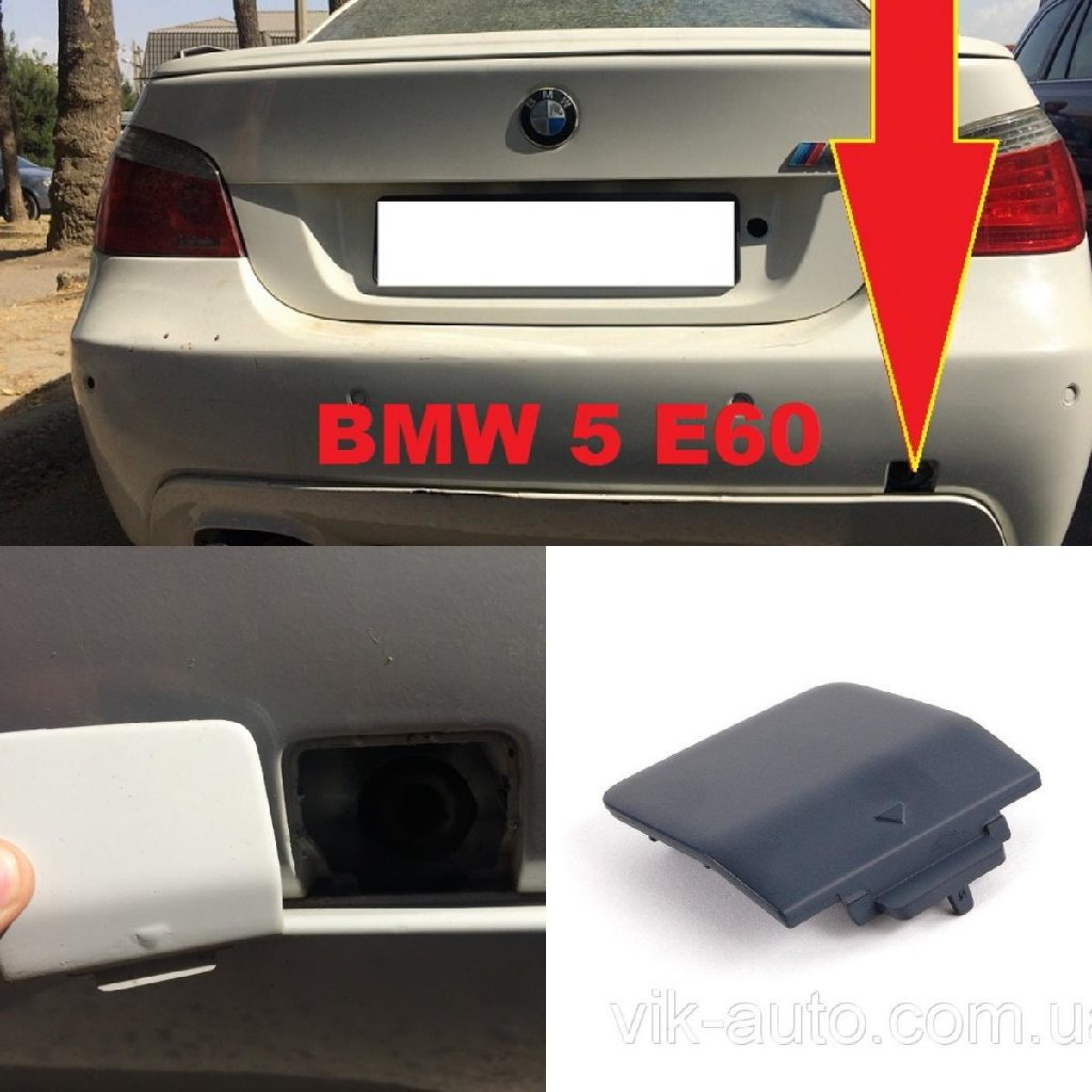 Задняя буксировочная заглушка от BMW M5 (E60)