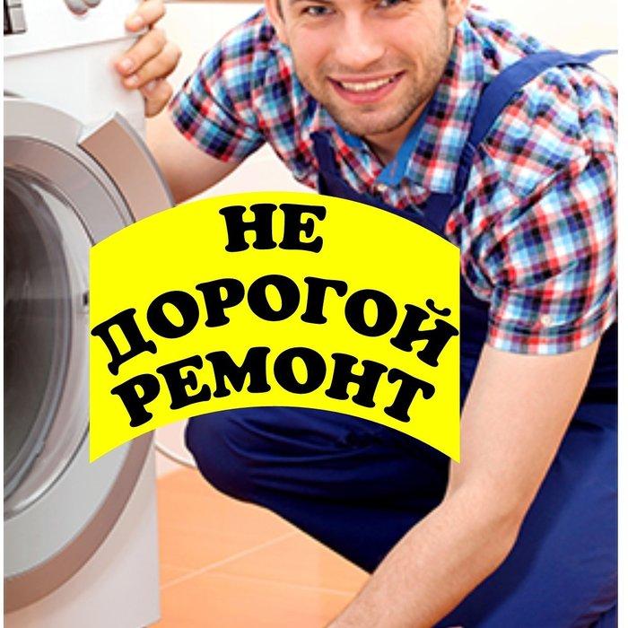 В Душанбе вызов мастера на дому ремонт стиральных  . Photo 2
