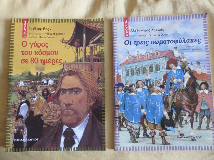 Παιδικη σειρα βιβλιων Ιγκουανα 3. Photo 0
