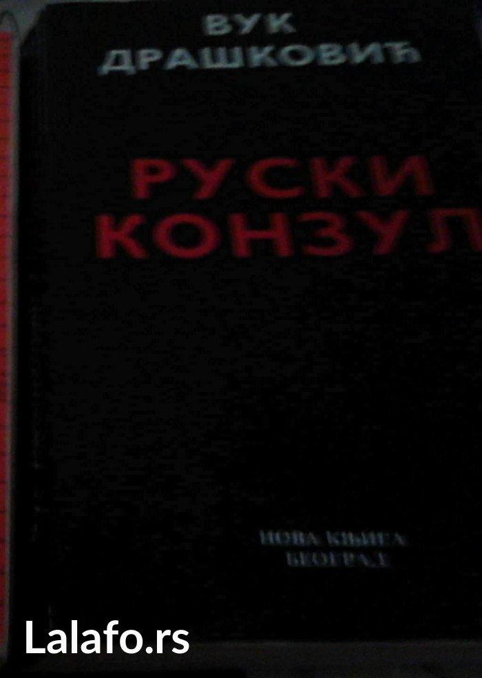 Vuk draskovic - ruski konzul 400din. - Leskovac