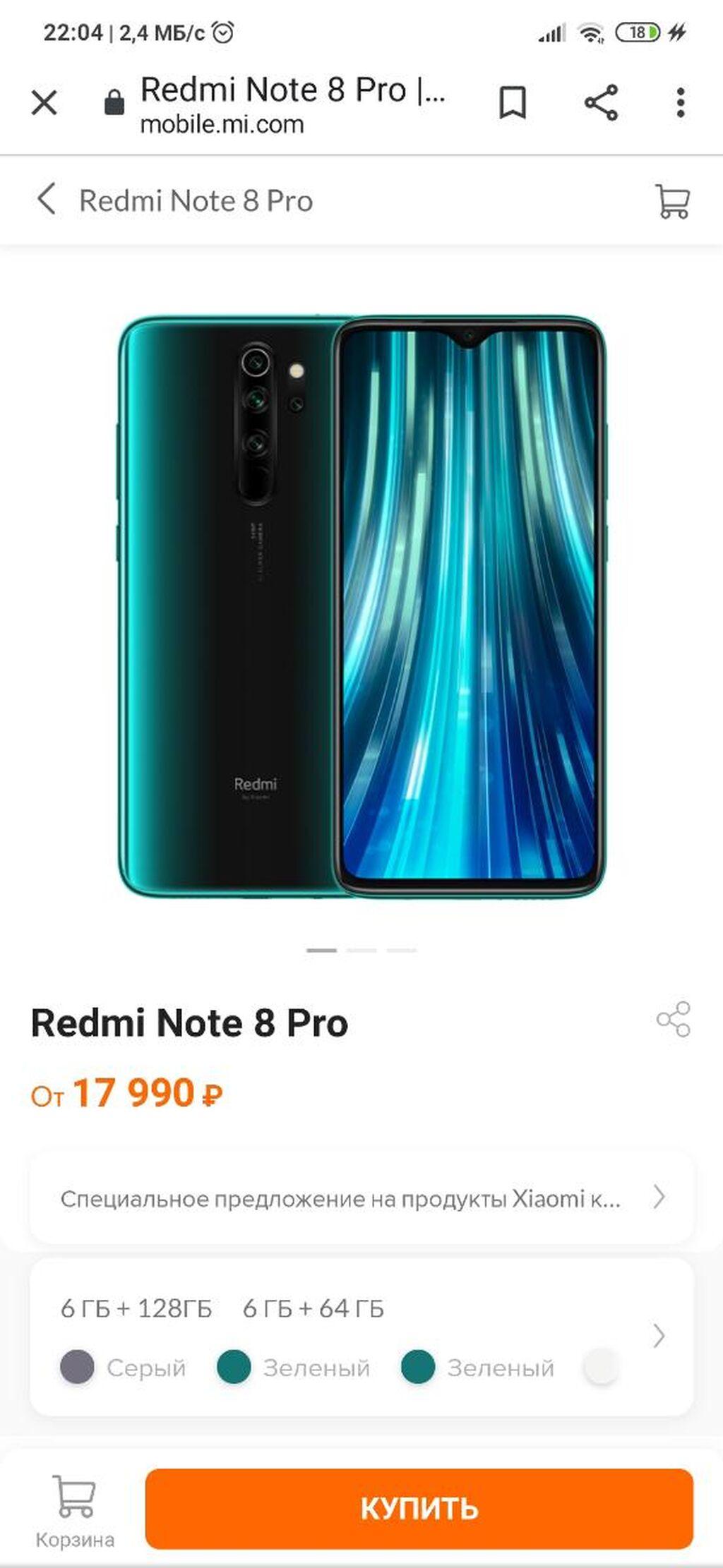 Новый Xiaomi Redmi Note 8 Pro 128 ГБ Зеленый