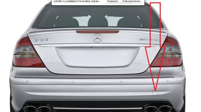 Задняя буксировочная заглушка от Мерседес W211 AMG