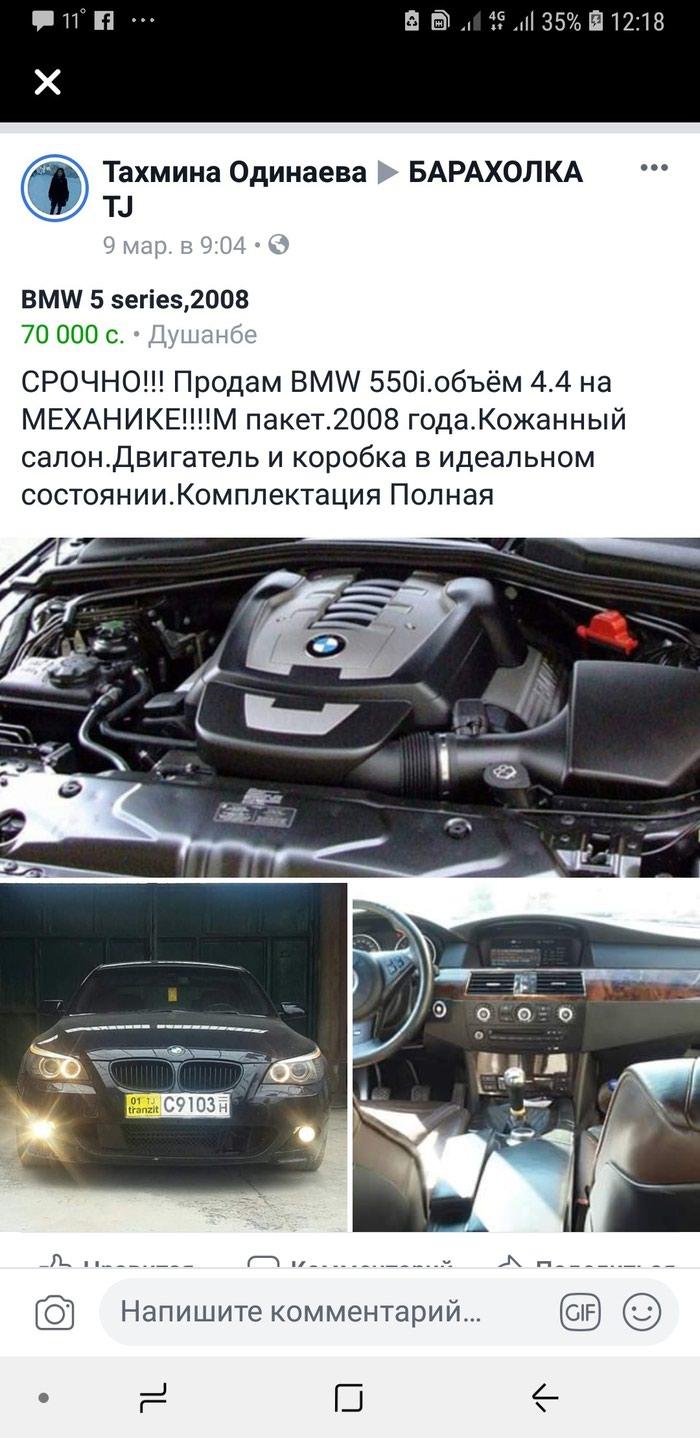 BMW 550 2008. Photo 4