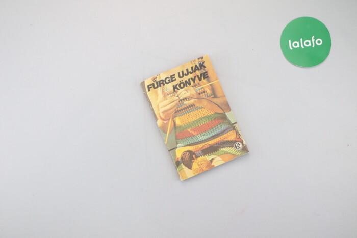 """Книга """"Furge Ujjak Konyve""""    Палітурка: м'яка  Стан гарний: Книга """"Furge Ujjak Konyve""""    Палітурка: м'яка  Стан гарний"""