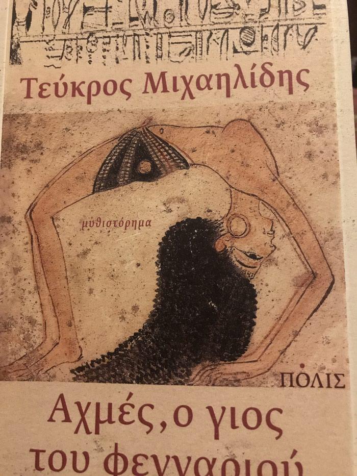 Μυθιστορημα αχμες , ο γιος του φεγγαριου ολοκαινουργιο . Photo 0