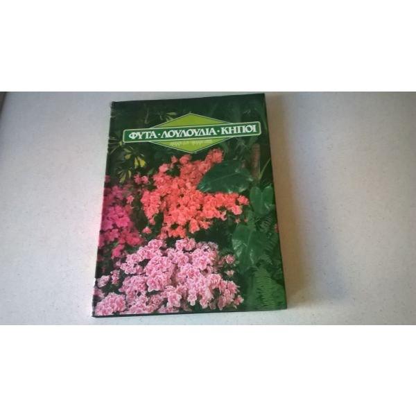 Φυτά - λουλούδια - κήποι