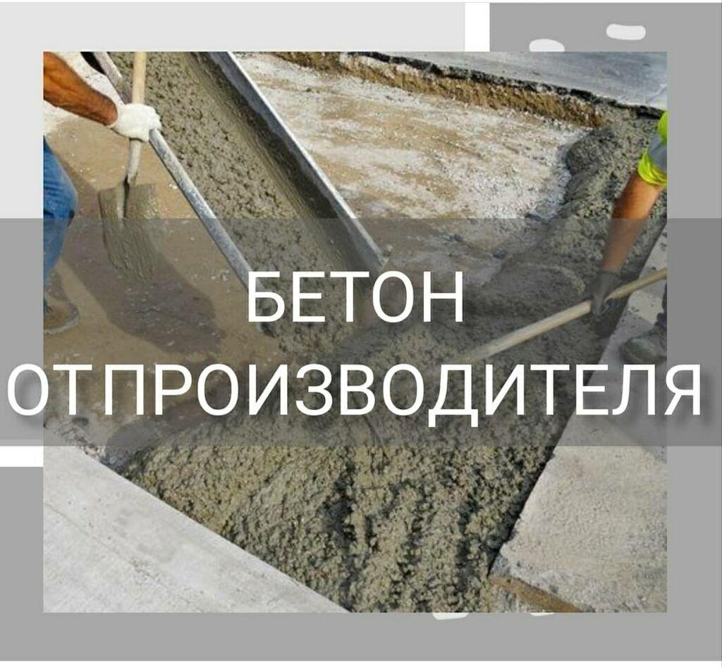 Бетон 2600 бетон куб истра