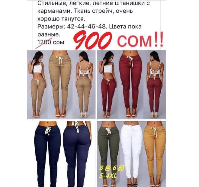 Стильные, легкие, летние штанишки с карманами