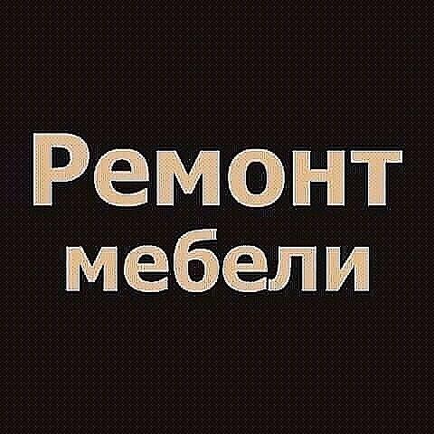 РЕМОНТ МЕБЕЛИ.918-62-43-41. Photo 0