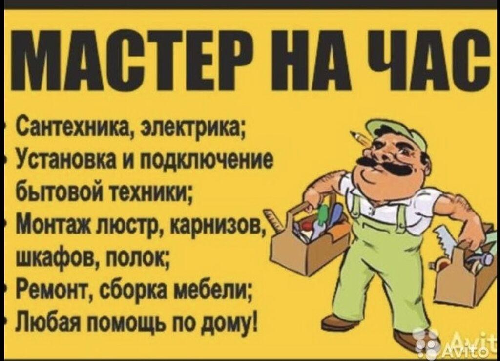 по цене: 200 KGS: Сантехник,электрик,плотник! (муж на час) все виды бытовых услуг