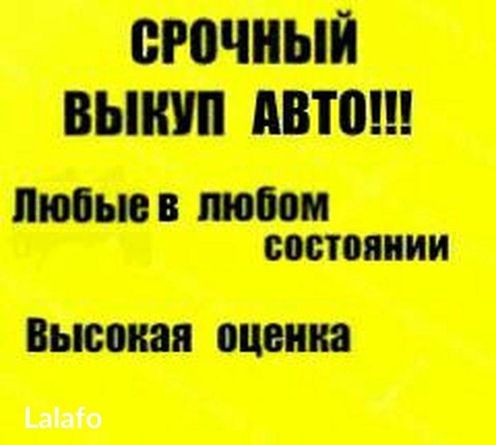 Скупка автомобилей в любом состоянии можно аварийные и не рабочие  дор в Бишкек