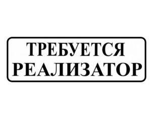 """требуется реализатор в компанию """"derbi"""" обязанности: -фиксированный в Бишкек"""