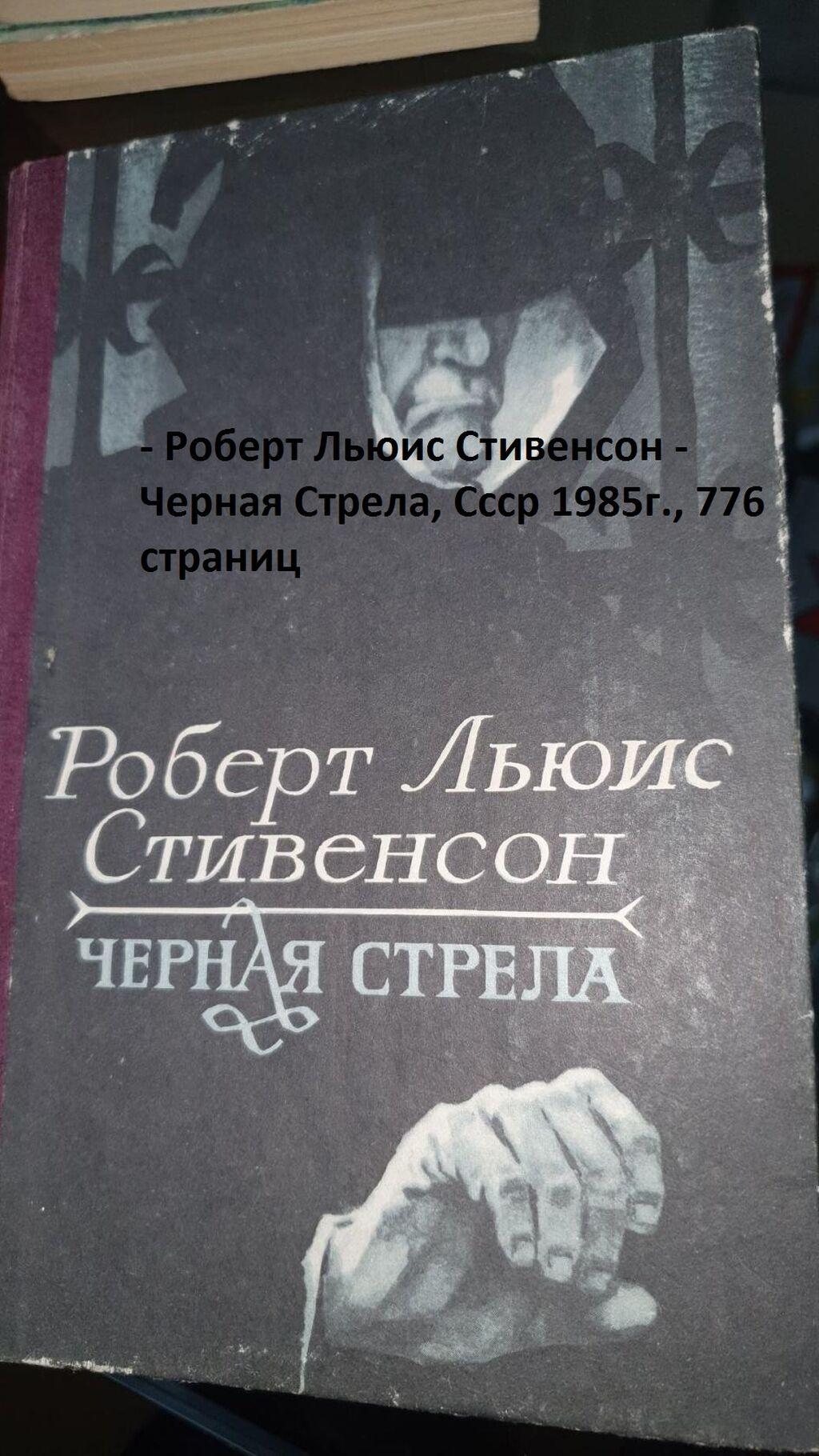 - Роберт Льюис Стивенсон - Черная Стрела, Ссср 1985г