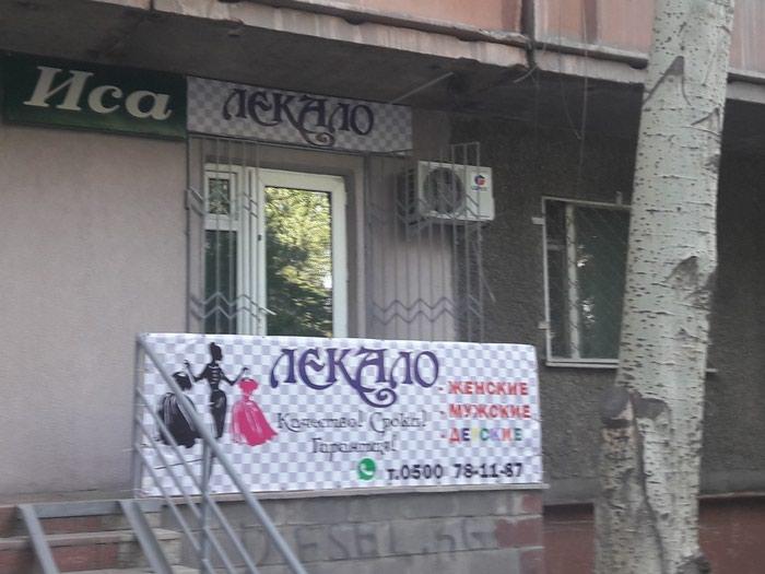 """Лекало_ На против """"Мадины"""" Восток-5......-10метр. в Бишкек"""