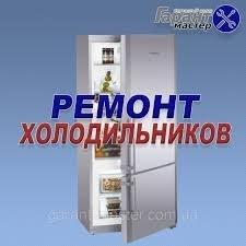 Ремонт холодильника в Душанбе