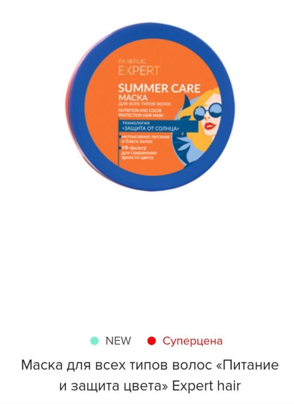 Маска для всех типов волос Summer Care,Питание и защита цвета,