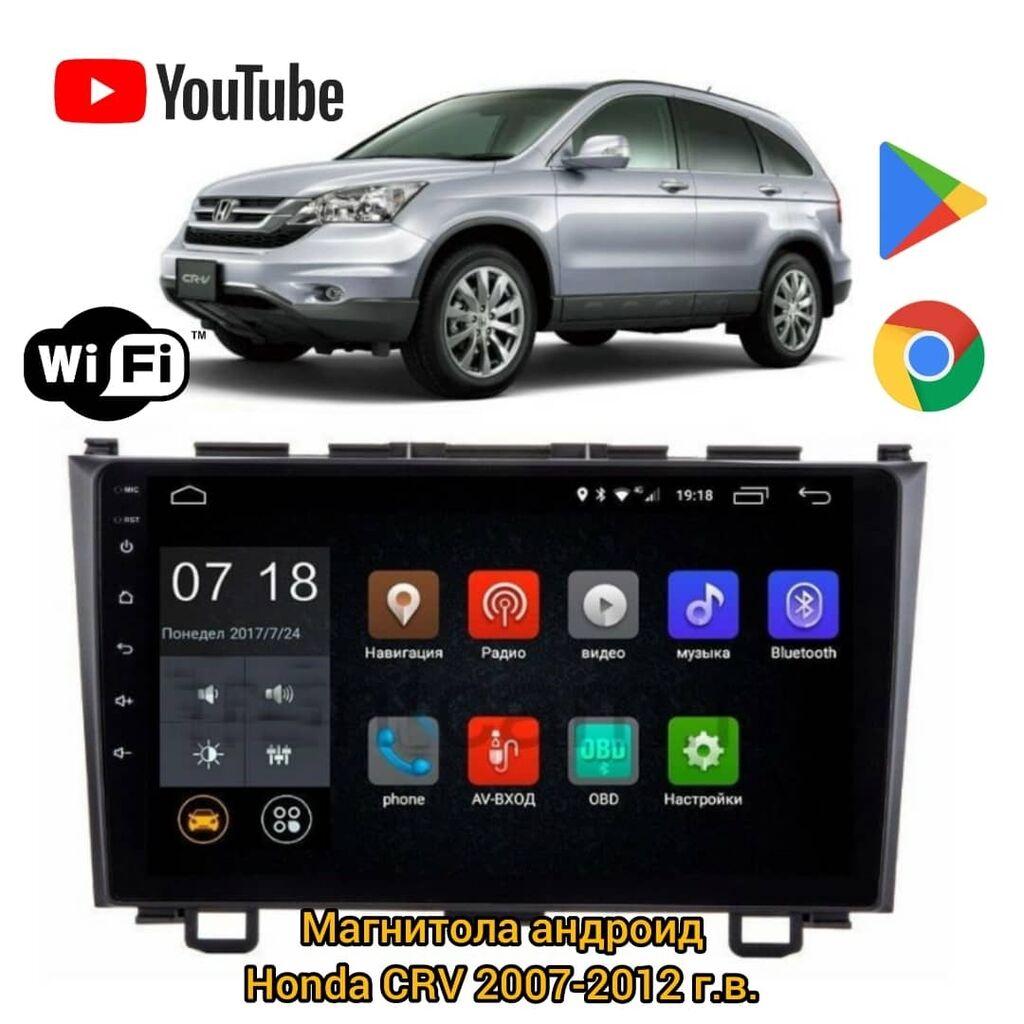 Магнитолы Андроид на Honda CRV с 2007 по 2012 г.в.Размер экрана 9 | Объявление создано 14 Октябрь 2021 19:03:57 | МАГНИТОЛЫ: Магнитолы Андроид на Honda CRV с 2007 по 2012 г.в.Размер экрана 9