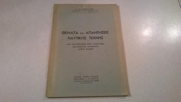 Βιβλία, περιοδικά, CDs, DVDs - Αθήνα: Θέματα και Απαντήσεις Ναυτικής Τέχνης