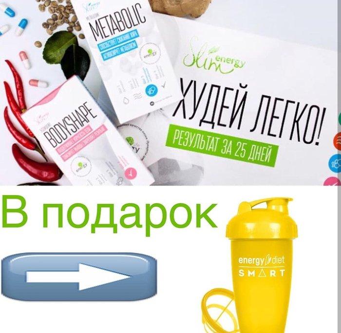 Похудеть за 25 дней реально 😍при покупке набора slim шейкер в подарок в Бишкек