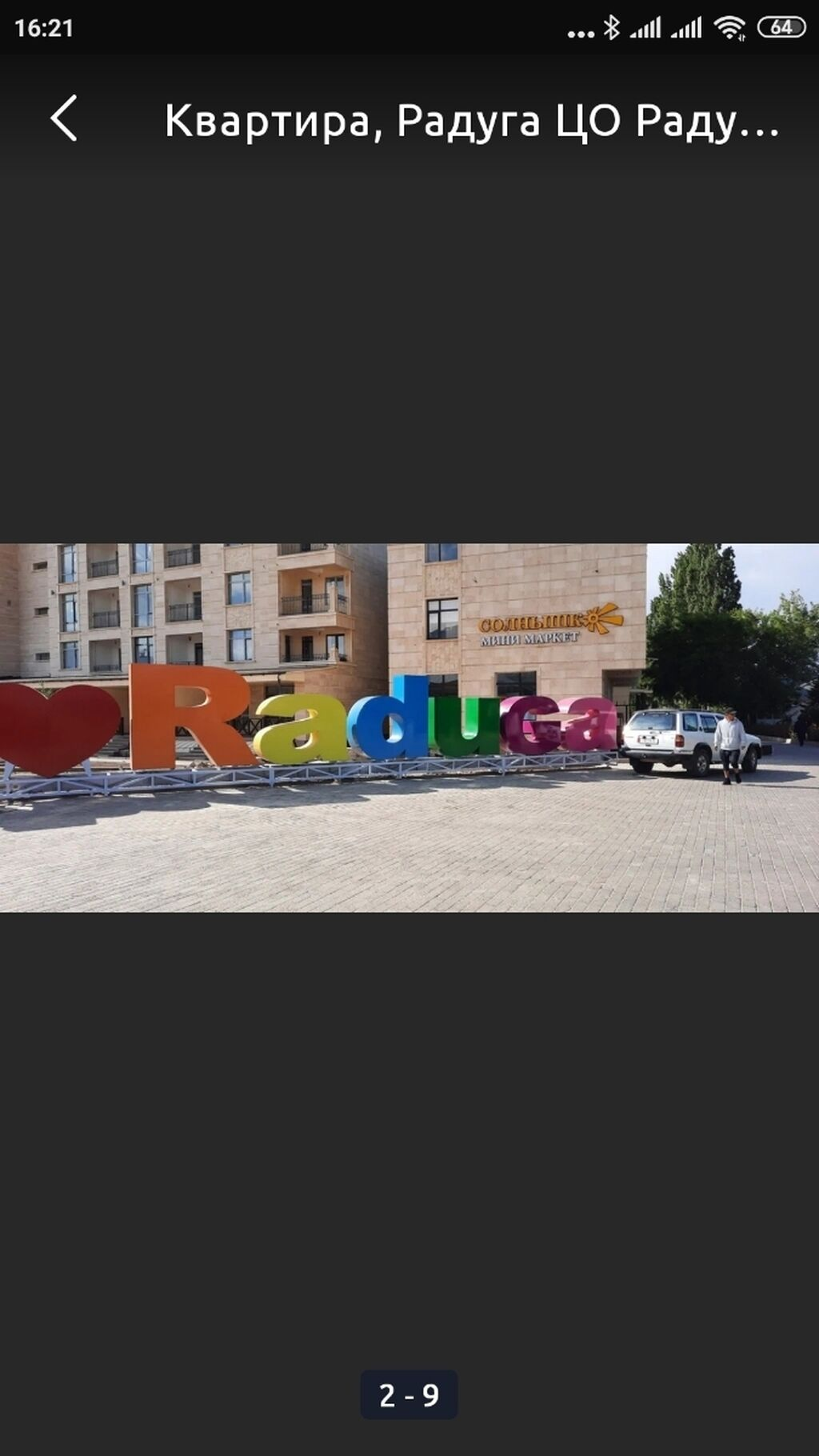 Квартира, Радуга Детская площадка | Объявление создано 25 Июль 2021 10:22:05 | ОТДЫХ НА ИССЫК-КУЛЕ: Квартира, Радуга Детская площадка