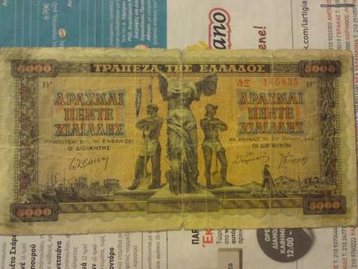 Παλιο ελληνικο  χαρτονομισμα 1942-45. Photo 0