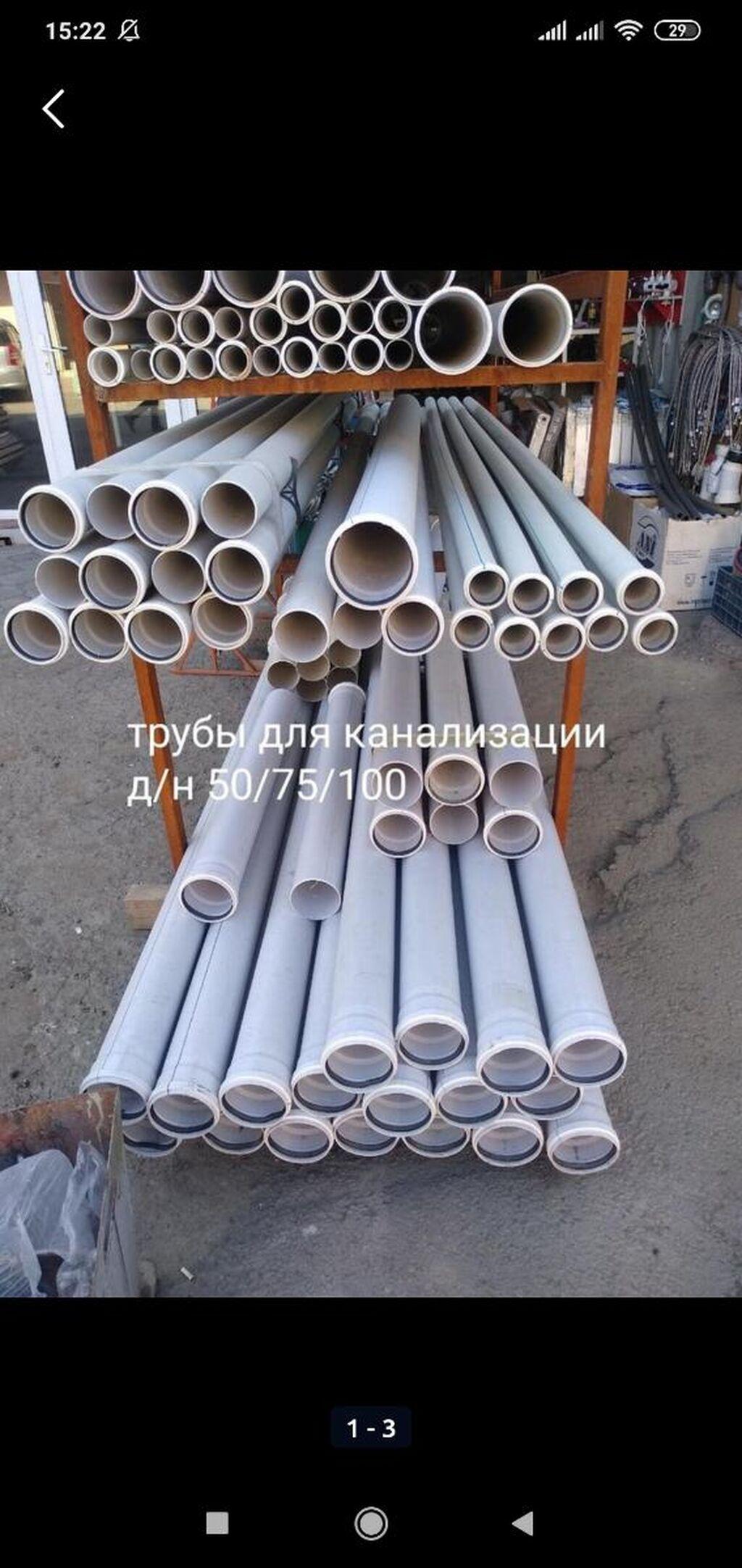 Требуется рабочие завод производству трубы Бишкек