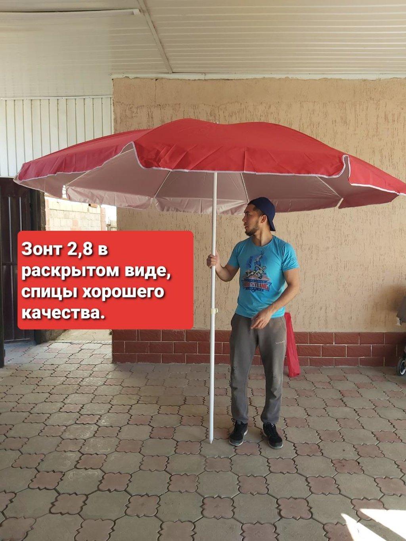 Чон зонт сатылат , соода кылгандарга