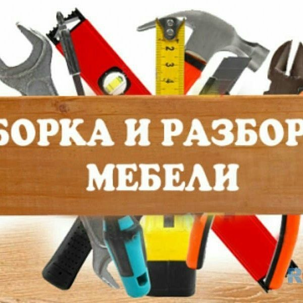 СБОРКА МЕБЕЛИ.907-99-30-30. Photo 0