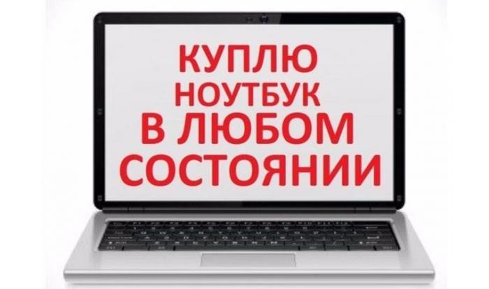 Скупка Ноутбуков и П