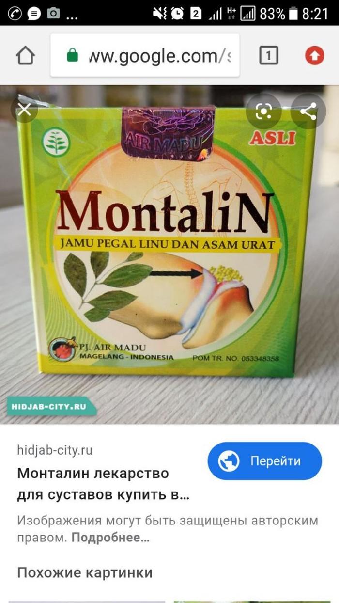 Монталин для боли суставов. Photo 0