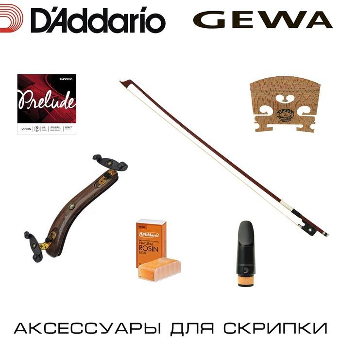 Мостики, смычки, порожки, канифоли, струны и т.д. для скрипки