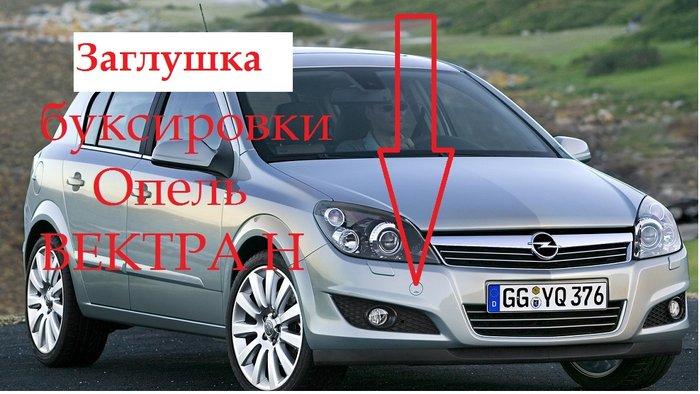 Буксировочная заглушка от Opel Vectra H
