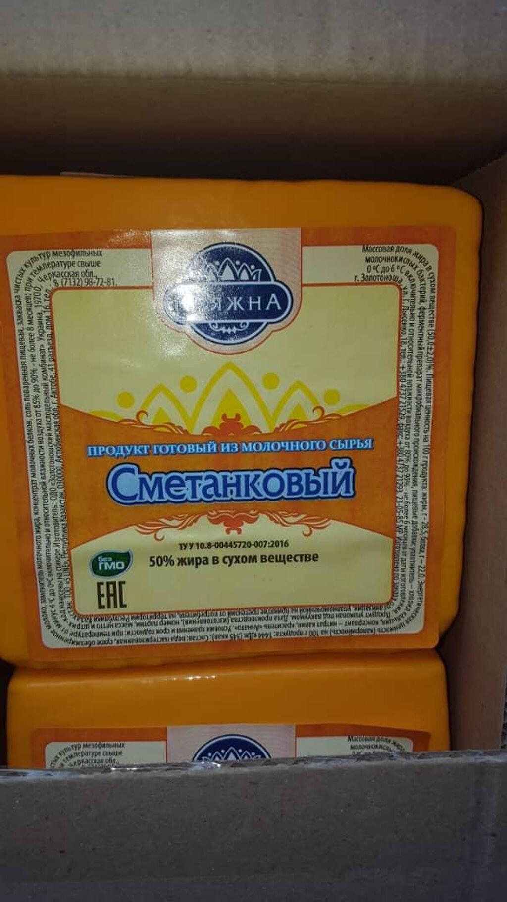 Сметанковый сыр 50% жирности