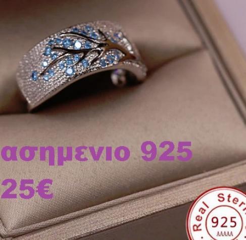 Ασημενιο δαχτυλιδι 25€ μαζι με τα εξοδα. Photo 0