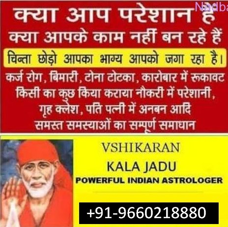 Consult Your Every Problem. Vashikarn Specialist. Call Now ! Get Rid in Mahendranagar