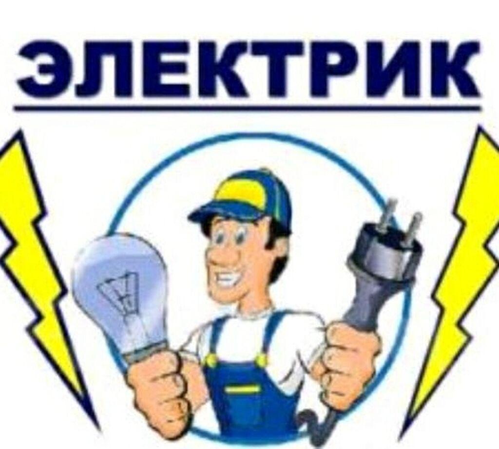 Электрик   Прокладка, замена кабеля   Больше 6 лет опыта: Электрик   Прокладка, замена кабеля   Больше 6 лет опыта