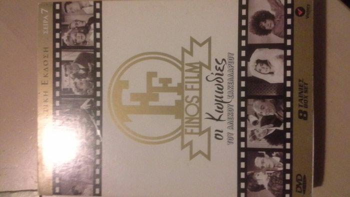 ΟΙ ΚΩΜΩΔΙΕΣ ΤΟΥ ΑΛΕΚΟΥ ΣΑΚΕΛΛΑΡΙΟΥ ΣΕΤ 8 DVD σε Αθήνα
