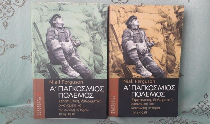Niall Ferguson Α' Παγκόσμιος Πόλεμος Τόμος Α και Β σε Κατερίνη