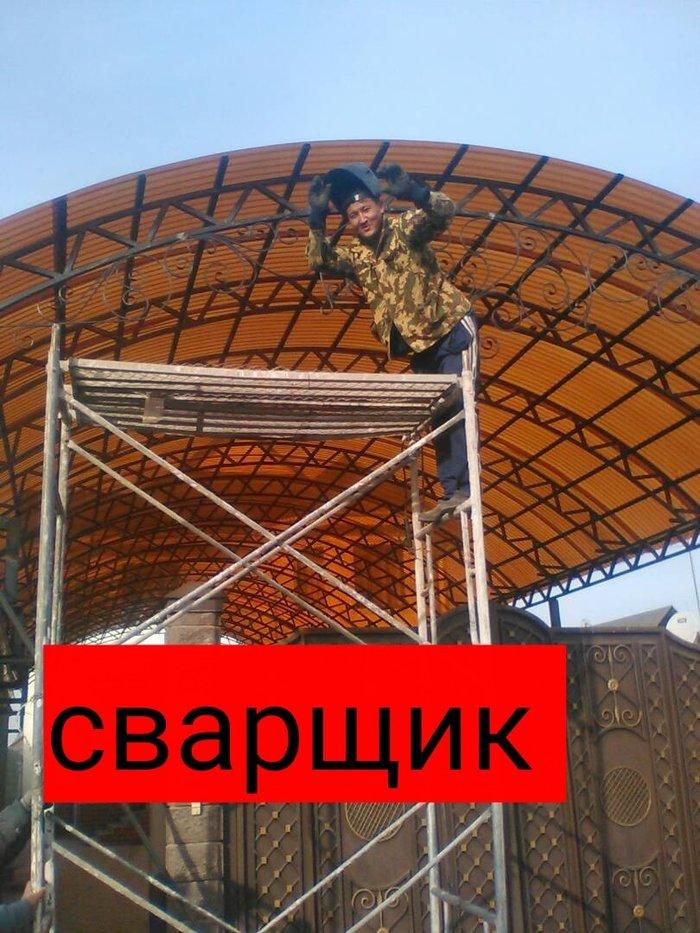 Сварщик сварочные работы решетки в Бишкек