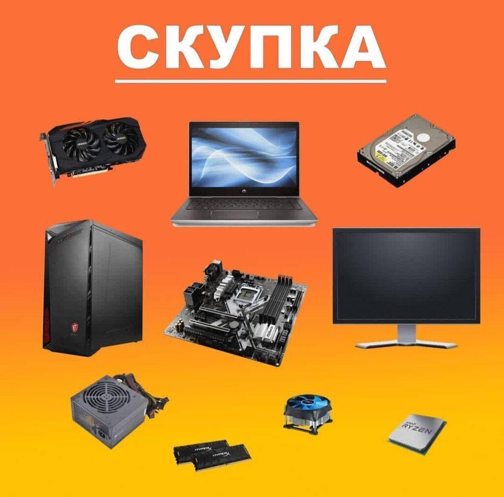 Срочный выкуп компьютеров, системных блоков, ноутбуков